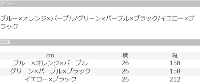 【3色】ペイズリーロングバンダナのサイズ表